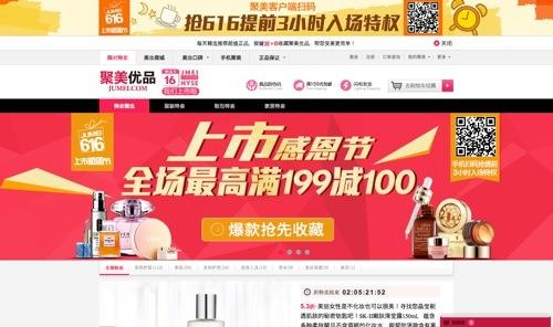 Jumei website