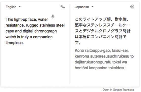 Translating from English to Japanese, in Google Translate.