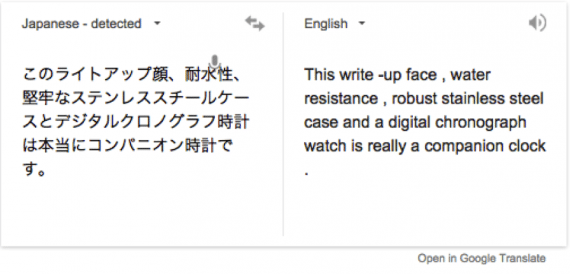 Translating back to English, from Japanese, in Google Translate.
