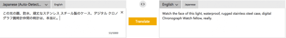 The translation from Japanese back to English in Bing Translator is difficult to understand.