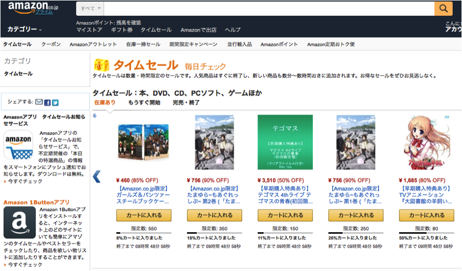 Amazon Japan is completely translated and localized, down to the search engine.