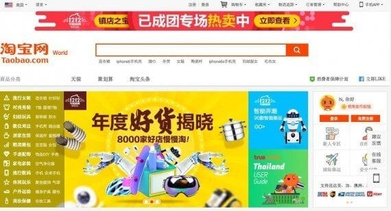 Taobao is one of two huge shopping platforms from Alibaba that recorded, collectively, $1 billion in sales in the first eight minutes of Nov. 11, 2015.