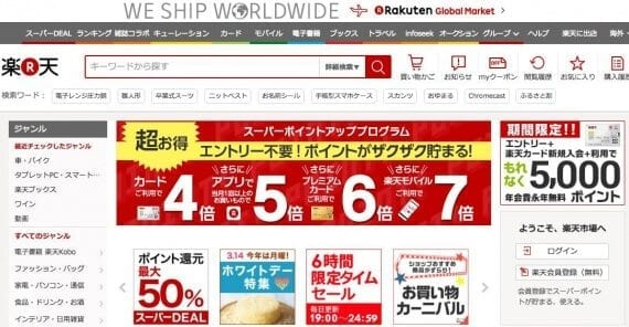 Ecommerce in japan marketplaces dominate practical ecommerce rakutens marketplace in japan is the largest ecommerce site in that country japanese consumers shop fandeluxe Image collections
