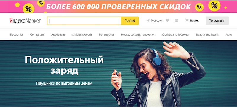 Yandex.Market is the largest comparison-shopping site in Russia.  A new, pending joint venture with Sberbank, the largest bank, will greatly expand Yandex.Market's capabilities.