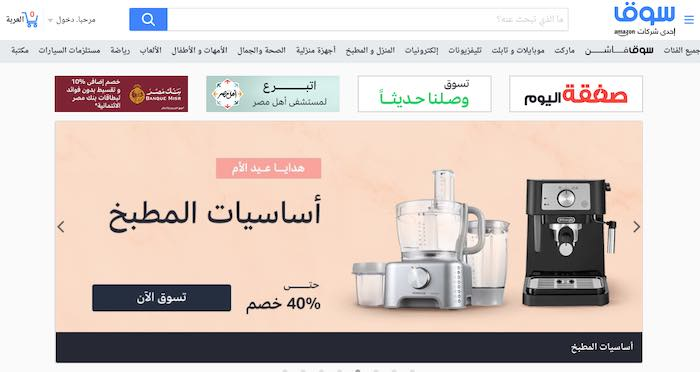 Home page of Souq.com