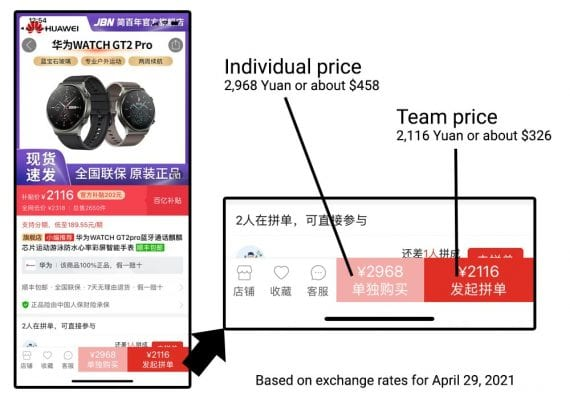 Capture d'écran de Pinduoduo montrant les prix individuels et par équipe d'une montre.