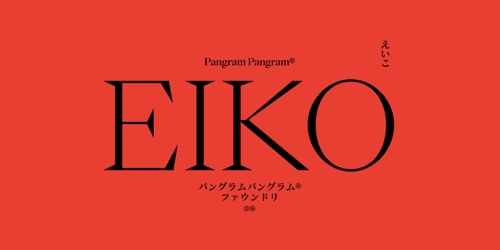 Home page of Eiko font