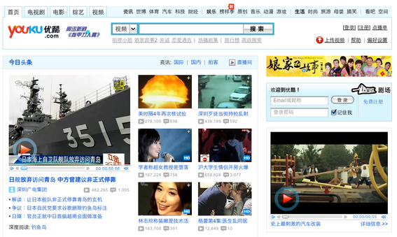 Youku.com, the Chinese video portal.