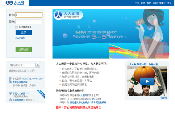 Renren home page.
